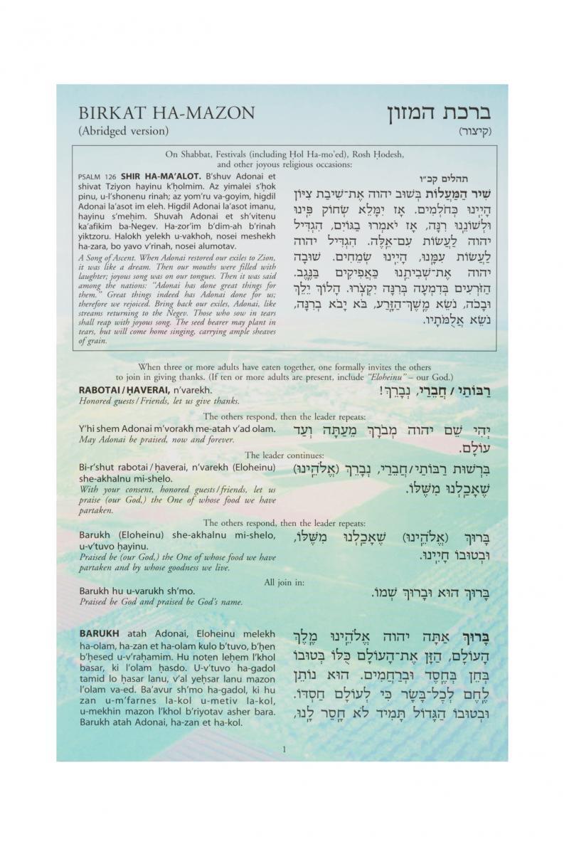 Birkat Hamazon Abridged Card